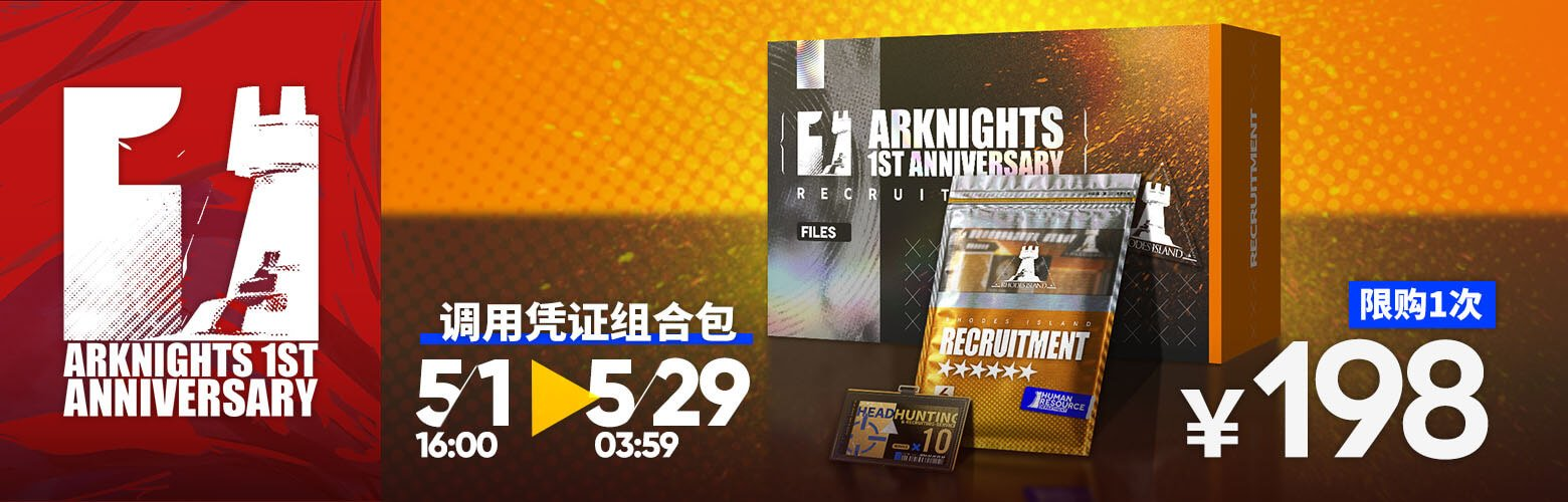 Arknights Banner CN Anni Pack 2