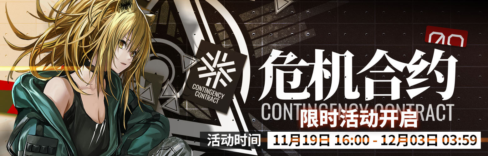 Arknights CN Banner Contingency Contract