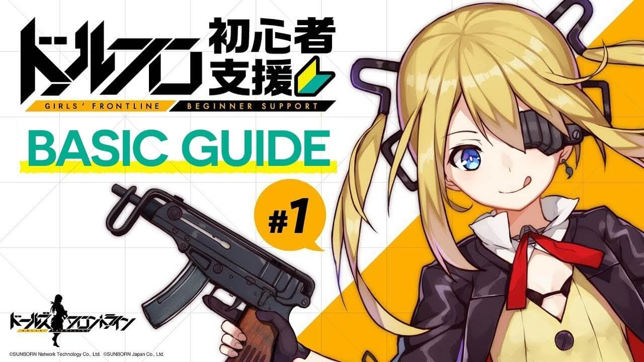 "Official banner for Girls' Frontline Beginner Support Guide #1""Early Game Basics"", featuring Skorpion"