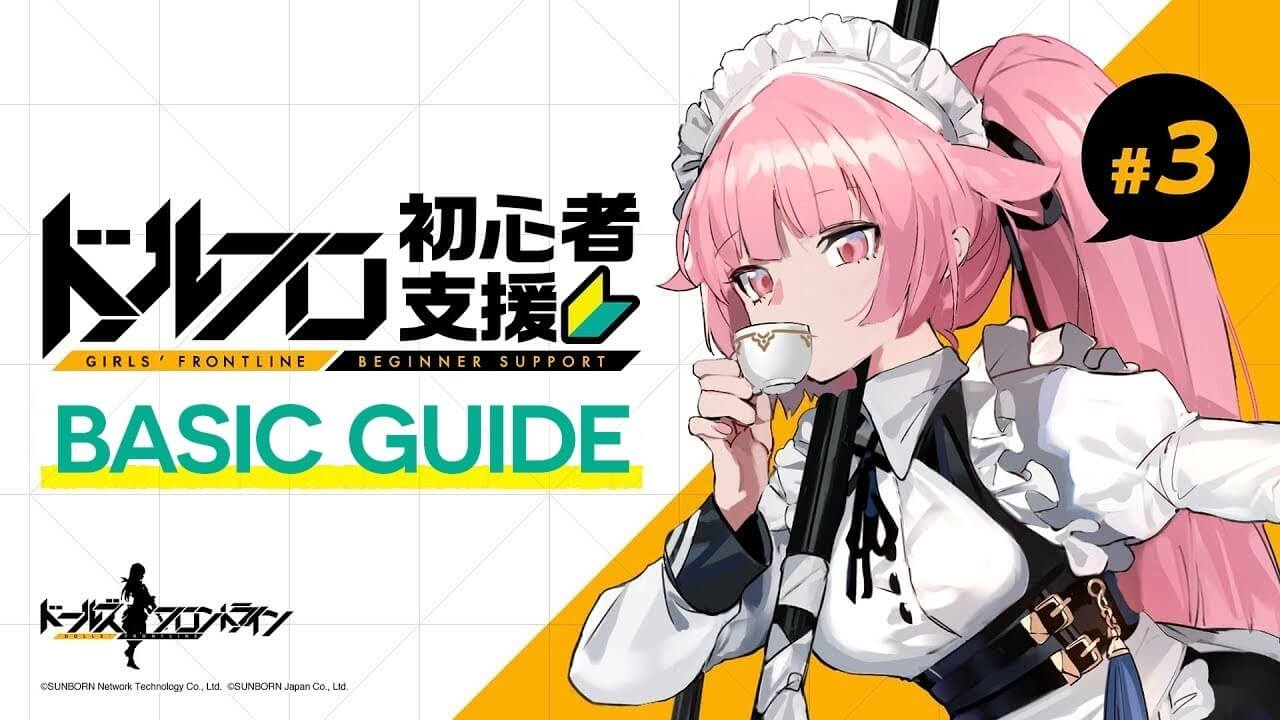 "Official banner for Girls' Frontline Beginner Support Guide #3 ""Resource and Item Acquisition"", featuring NTW-20"