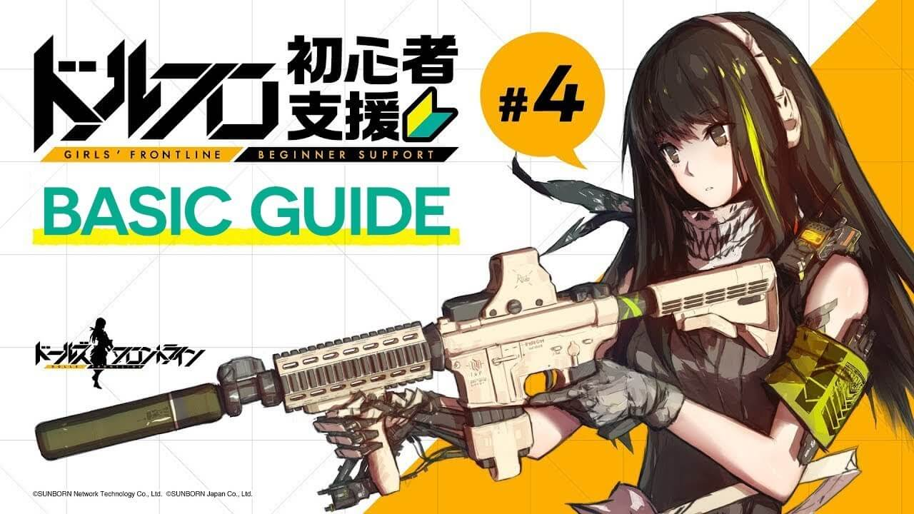 "Official banner for Girls' Frontline Beginner Support Guide #4 ""Raising T-Dolls"", featuring M4A1"
