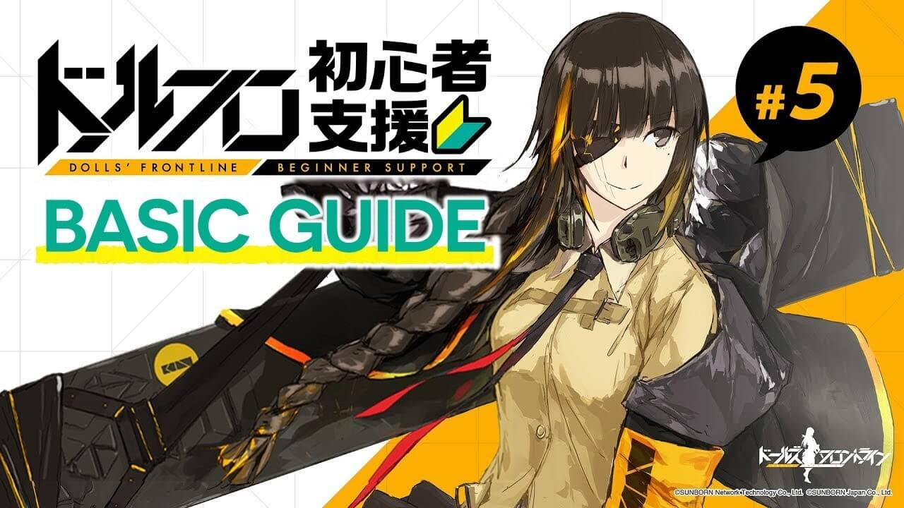 "Official banner for Girls' Frontline Beginner Support Guide #5 ""Grinding and Core Acquisition"", featuring M16A1"