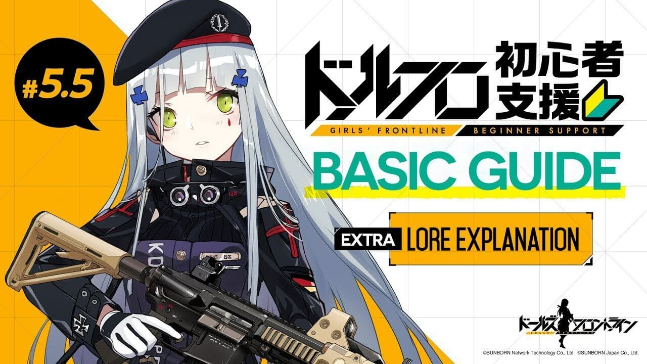 "Official banner for Girls' Frontline Beginner Support Guide #5.5 ""Lore"", featuring HK 416"