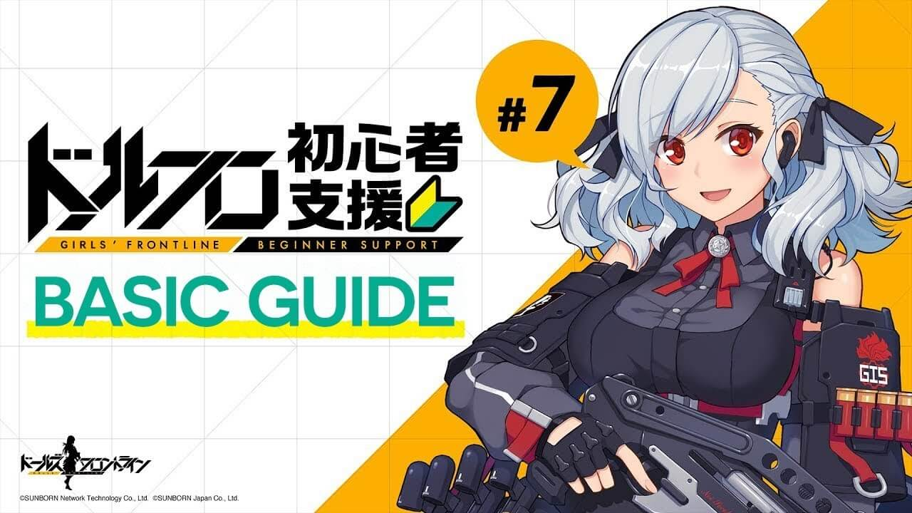 "Official banner for Girls' Frontline Beginner Support Guide #7 ""Chapter 9"", featuring SPAS-12"