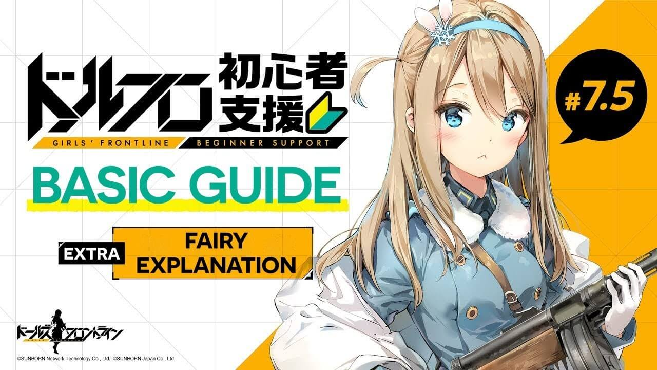 "Official banner for Girls' Frontline Beginner Support Guide #7.5 ""Fairies"", featuring Suomi"
