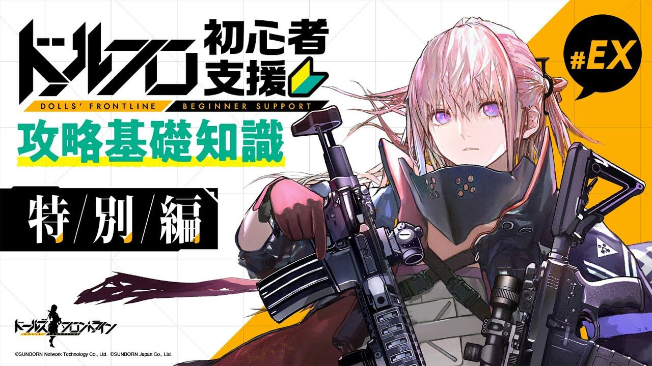 "Official banner for Girls' Frontline Beginner Support Guide #8 ""Neural Upgrade"", featuring ST AR-15 MOD III"
