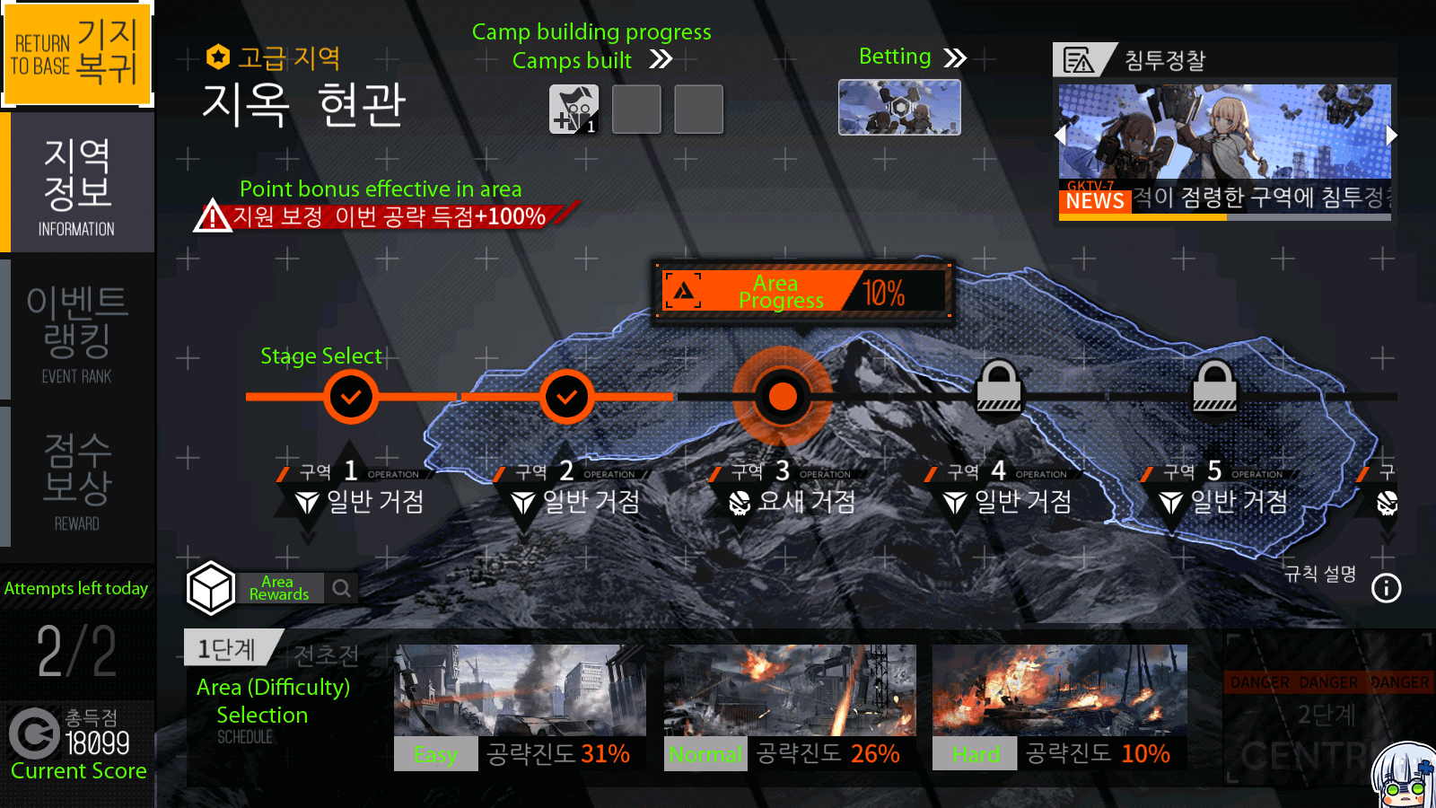 Example of Theater UI from gfl.matsuda.tips