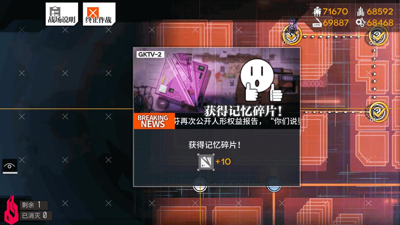 random node 10 fragment reward