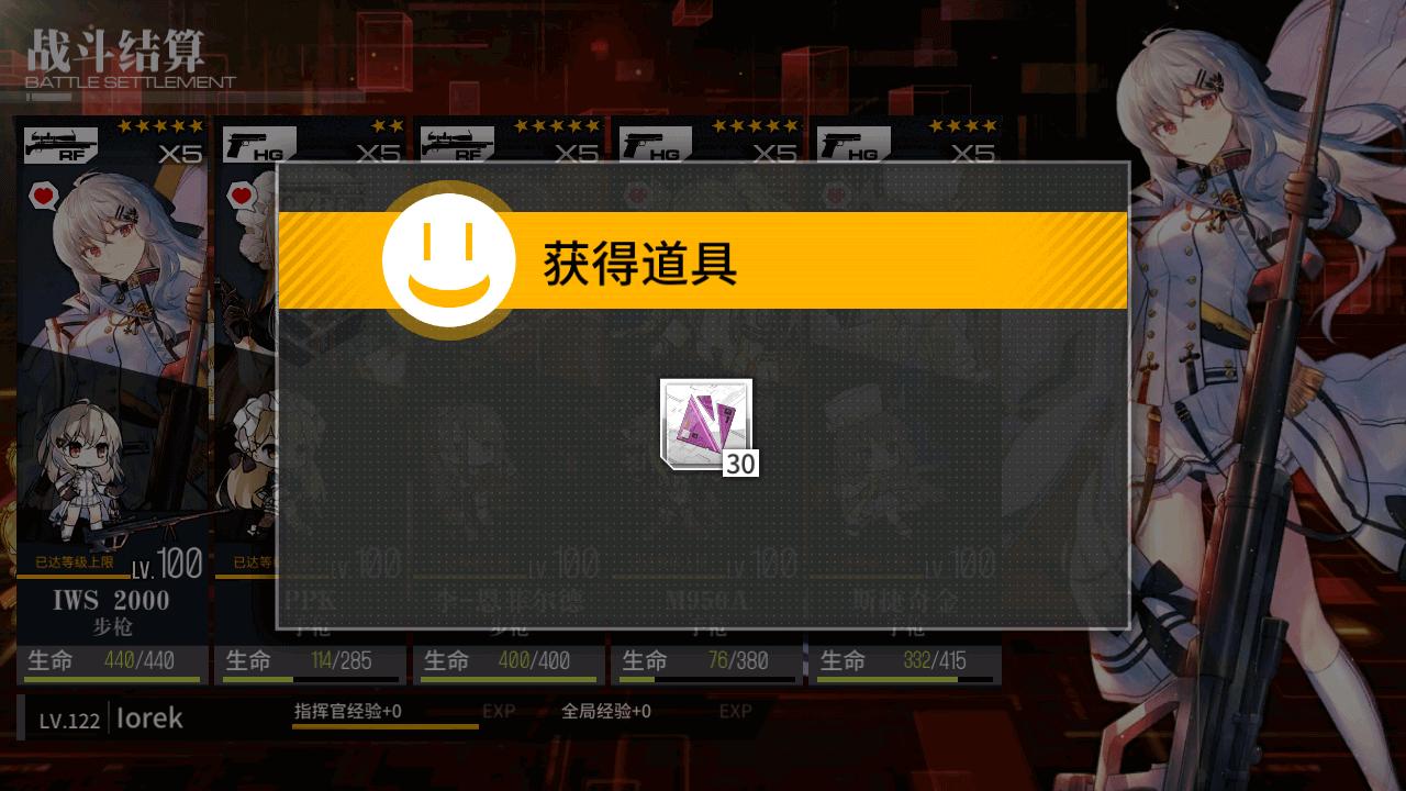 score screen, +30 fragments