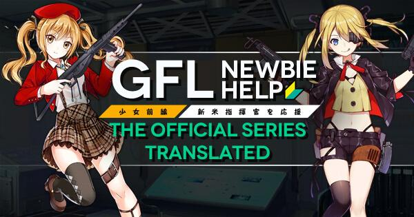"English banner for the ""GFL Newbie Help: by STEN and Skorpion"" series, featuring (of course) STEN Mk II and Skorpion"