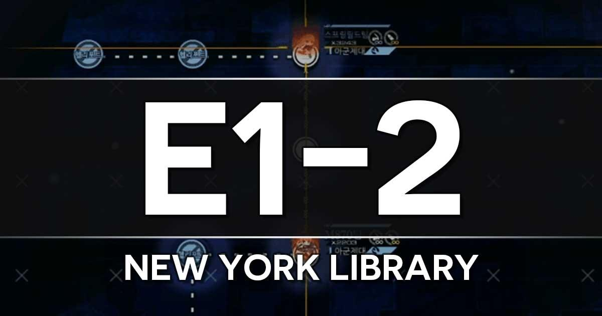 "Step-by-step clear guide for E1-2: New York Library in the Girls Frontline x The Division Collab Event ""Bounty Feast""."