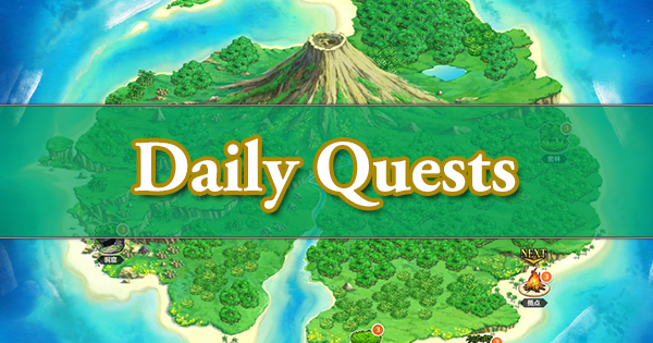 Summer 2018 Daily Quests