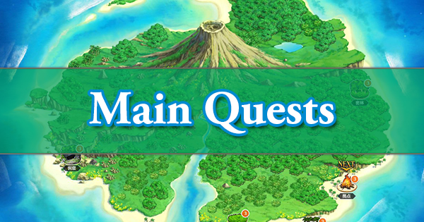 Summer 2018 Main Quests