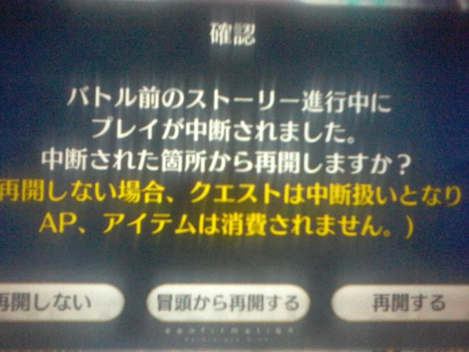 Fgo (jp) home screen yellow dialogue | Fate Grand Order Wiki - GamePress