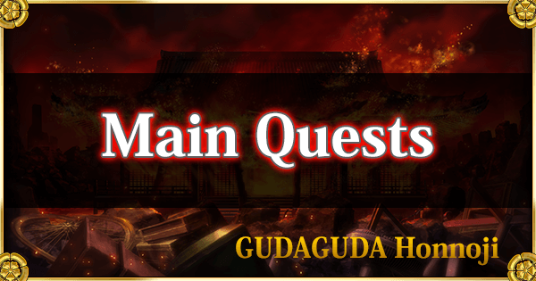 GUDAGUDA Honnoji Main Quests Banner