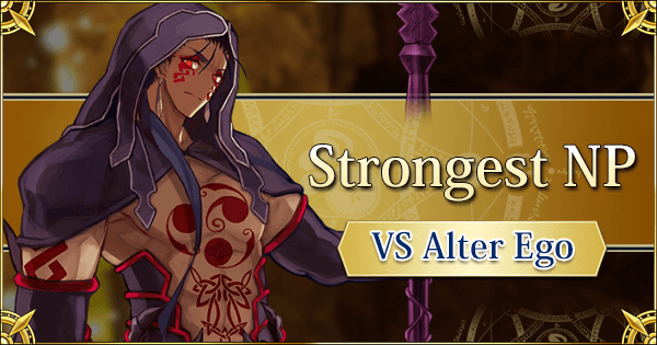 Strongest NP Against Alter Egos | Fate Grand Order Wiki