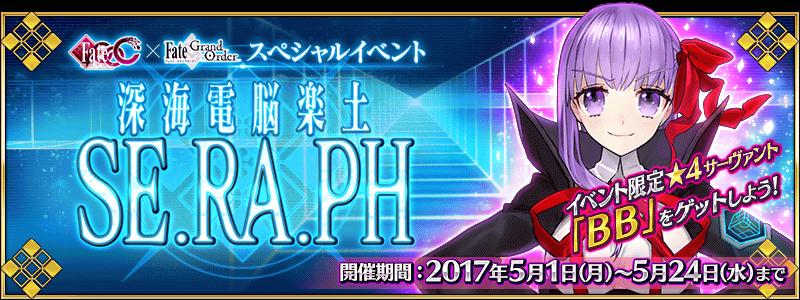 Upcoming CCC Event Preparation | Fate Grand Order Wiki - GamePress