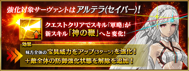 JP] Servant Rank Up Quests Part 11 | Fate Grand Order Wiki - GamePress