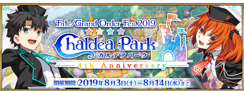 F Go Fes 2019 4th Anniversary Chaldea Park Craft Essence Gallery Fate Grand Order Wiki Gamepress