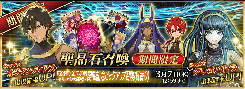 FGO Winter Festival 2017-2018: Pharaoh's Winter Thanksgiving Campaign