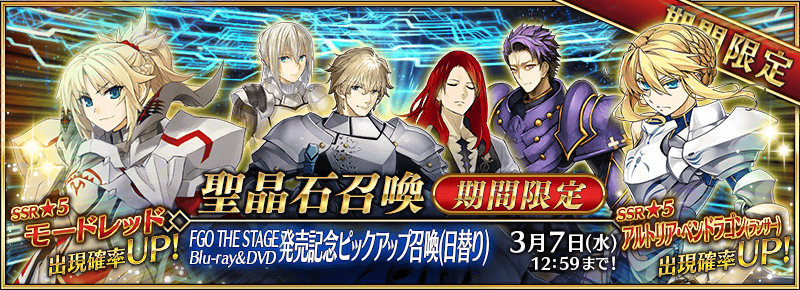 FGO THE STAGE Blu-ray & DVD Release Campaign