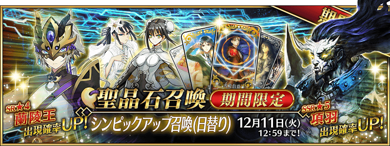 Lostbelt No.3 SIN Chapter Release Summoning Campaign