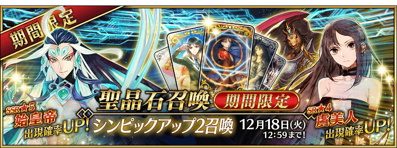 Lostbelt No.3 SIN Chapter Release Summoning Campaign 2