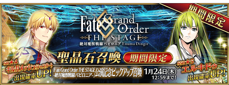 Fate/Grand Order THE STAGE Babylonia Summoning Campaign