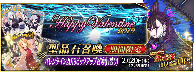 Valentine's 2021: Voice and Letter Collection! - Murasaki Shikibu and the 7 Enchanted Tomes Banner 1