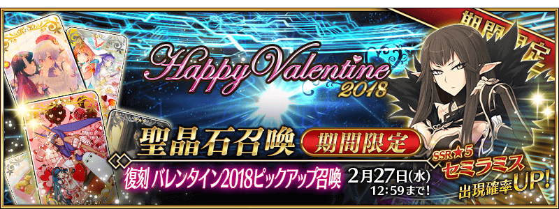 Valentine's 2020: Summoning Campaign Revival