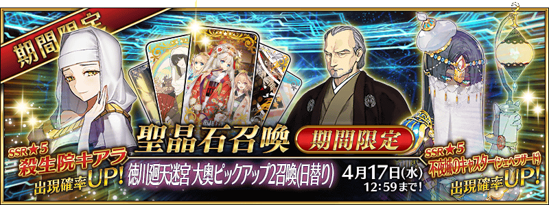 World-Altering Tokugawa Labyrinth Ooku Banner 2