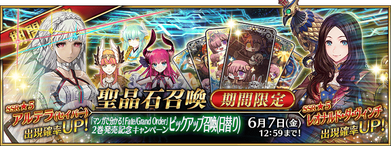 Learning with Manga! FGO Volume 2 Release Summoning Campaign