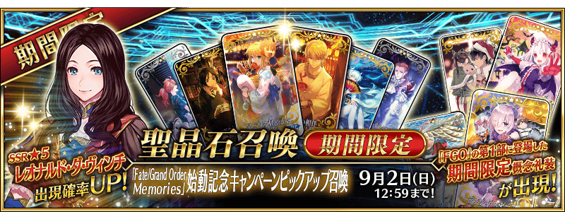 Fate/Grand Order Memories Summoning Campaign