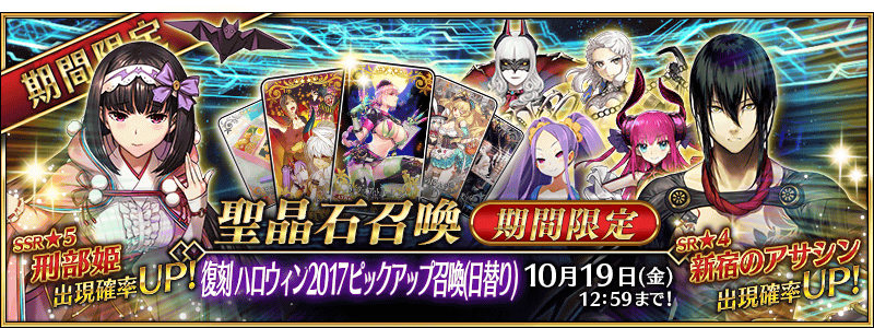 Halloween 2019: Halloween Strike! Revival