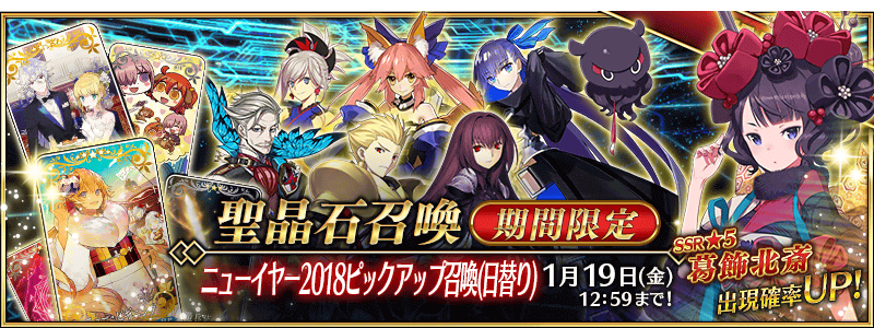 New Year's Celebration 2020 Summoning Campaign
