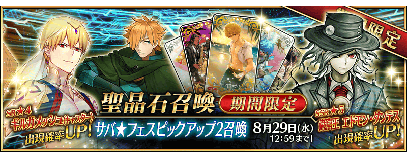 Servant Summer Festival! 2020 Part 2 Banner