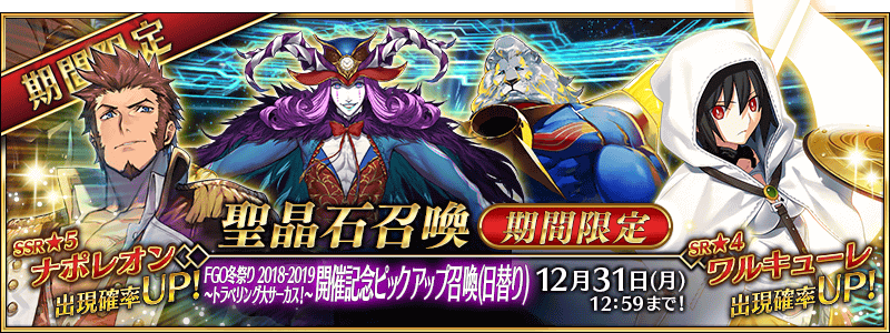 FGO Winter Festival 2018-2019: Traveling Circus! Summoning Campaign