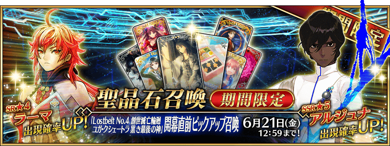 Lostbelt No.4 Yuga Kshetra Chapter Pre-Release Summoning Campaign
