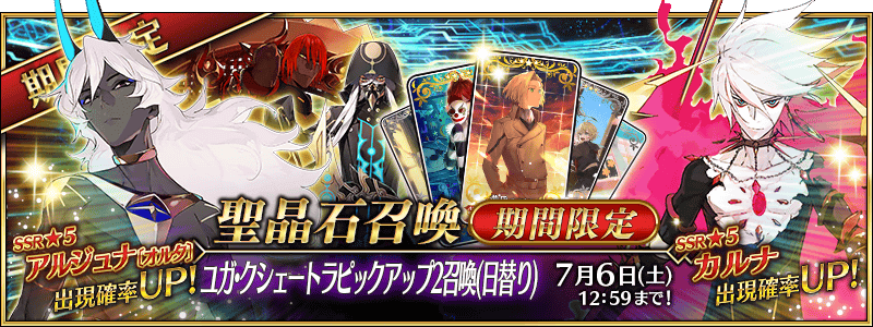 Lostbelt No.4 Yuga Kshetra Chapter Release Summoning Campaign 2