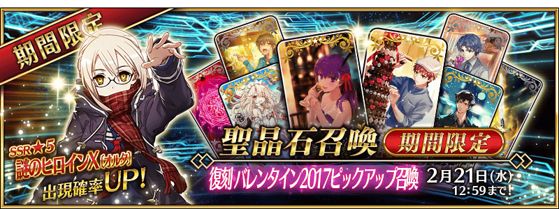 Valentine's 2019: Summoning Campaign Revival