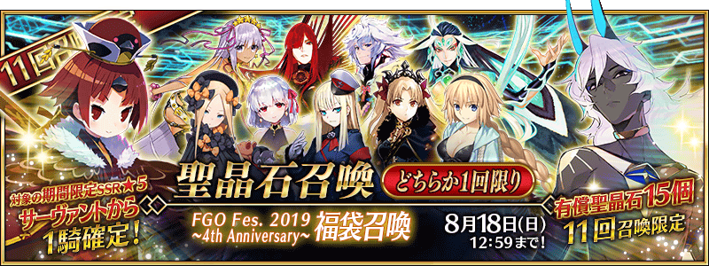 Fate/Grand Order Fes. 2021 -4th Anniversary- Lucky Bag