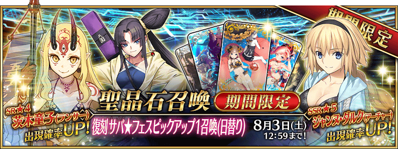 Servant Summer Festival! 2020 Revival Part 1 Banner