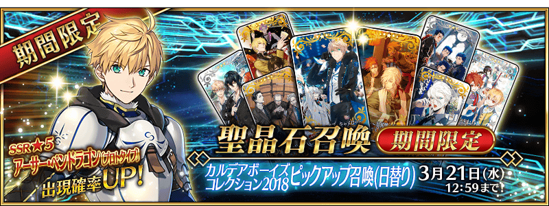 Chaldea Boys Collection 2020 Summoning Campaign