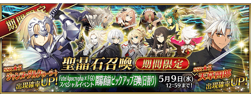 Fate/Apocrypha x FGO Special Event Pre-Release Summoning Campaign