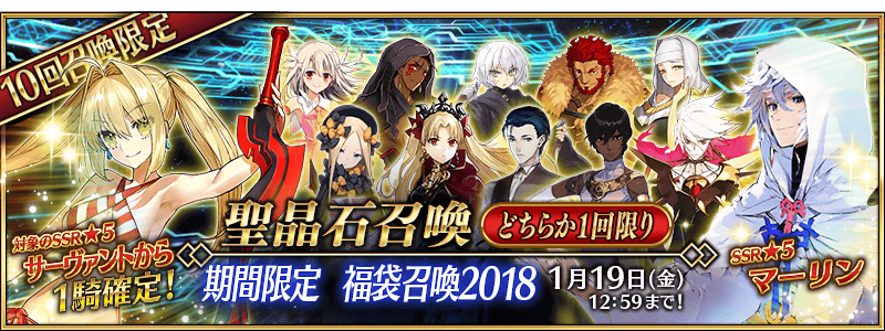 New Year's Celebration 2020 Guaranteed Summon (Class Specific)