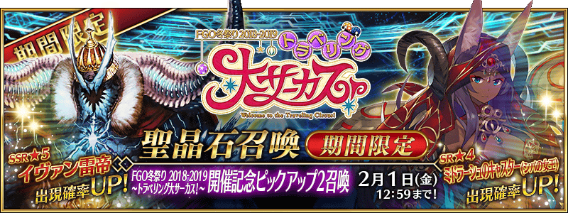 FGO Winter Festival 2018-2019: Traveling Circus! Summoning Campaign 2