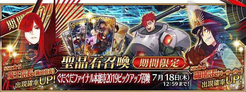 GUDAGUDA All Nobunaga Attack: Final Honnouji 2021