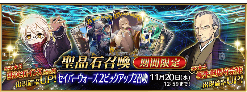 [JP] Saber Wars 2 Pickup 2 Summon