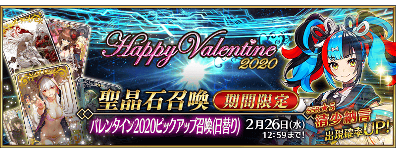 [JP] Valentine's 2022 Pickup Summon (Daily)