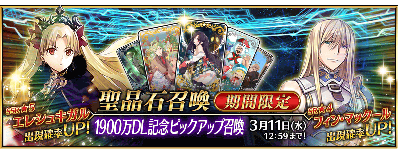 [JP] 19 Million Downloads Pickup Summon